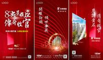 地产开盘收官系列红色光效质感海报