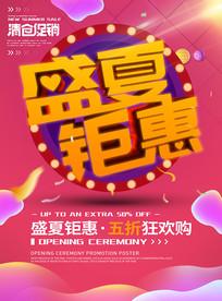 粉色钜惠海报设计