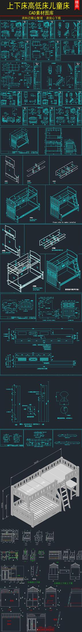 高低床上下床CAD图纸