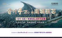 高端loft繁华房地产宣传海报