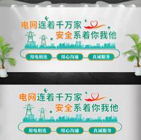 国家电网电力文化墙