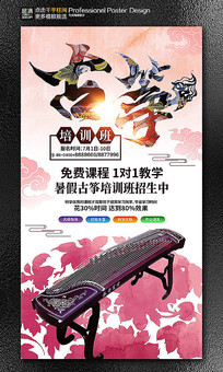 古筝培训琴行招生宣传海报