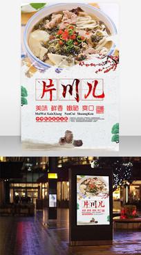 杭州美食片川儿美食海报设计