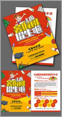 红色创意暑假新学期培训班招生DM宣传单
