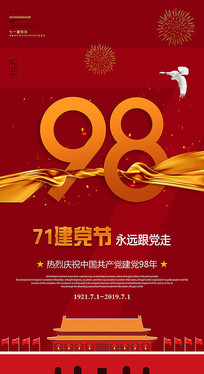 红色大气创意建党节宣传海报