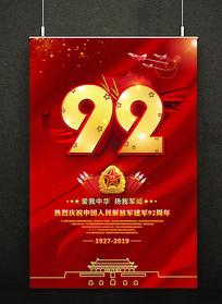红色大气建军节92周年宣传海报