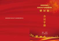 红色高端研讨会封面