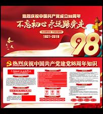 红色建党98周年七一建党节宣传展板