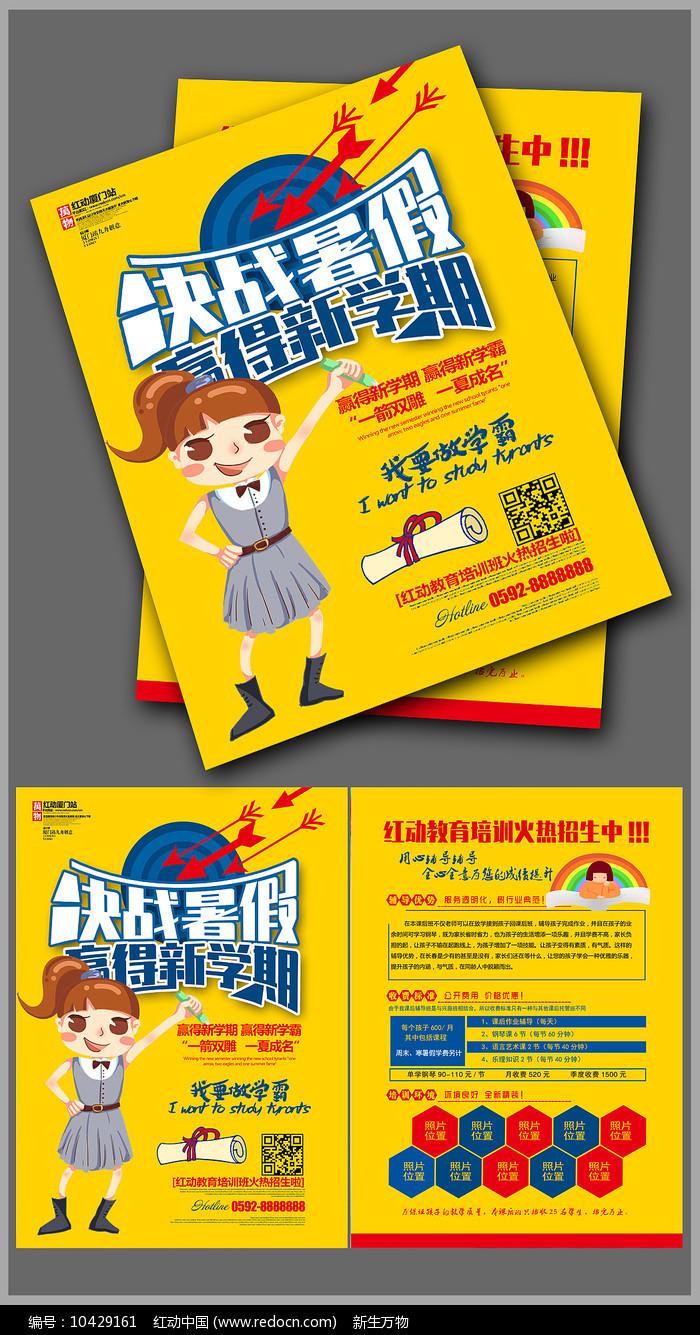 黄色创意暑假新学期培训班招生DM宣传单图片