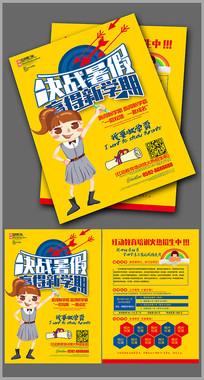黄色创意暑假新学期培训班招生DM宣传单