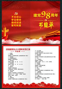 建党98周年建党节晚会节目单