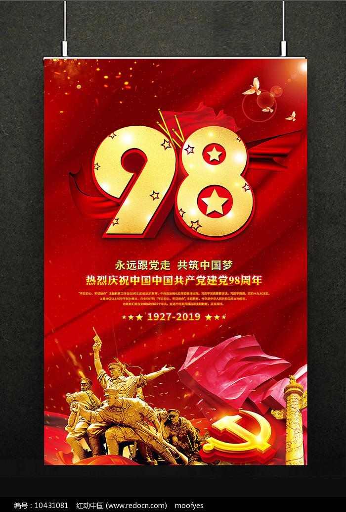 建党98周年七一建党节党政党建展板图片