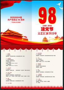 建党98周年生日节目单设计