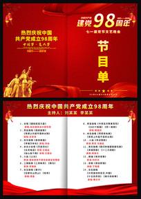 建党98周年文艺晚会节目单