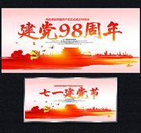 建党98周年宣传海报