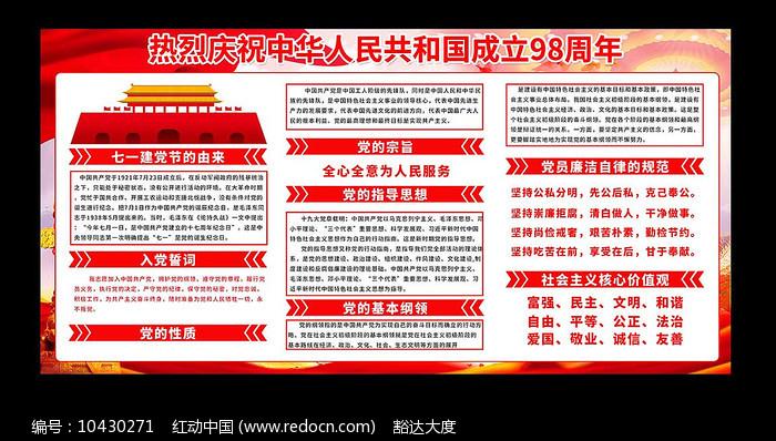 建党节宣传展板图片