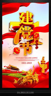 精品大气71建党节节日海报
