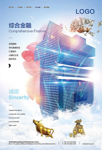 金融品牌海报