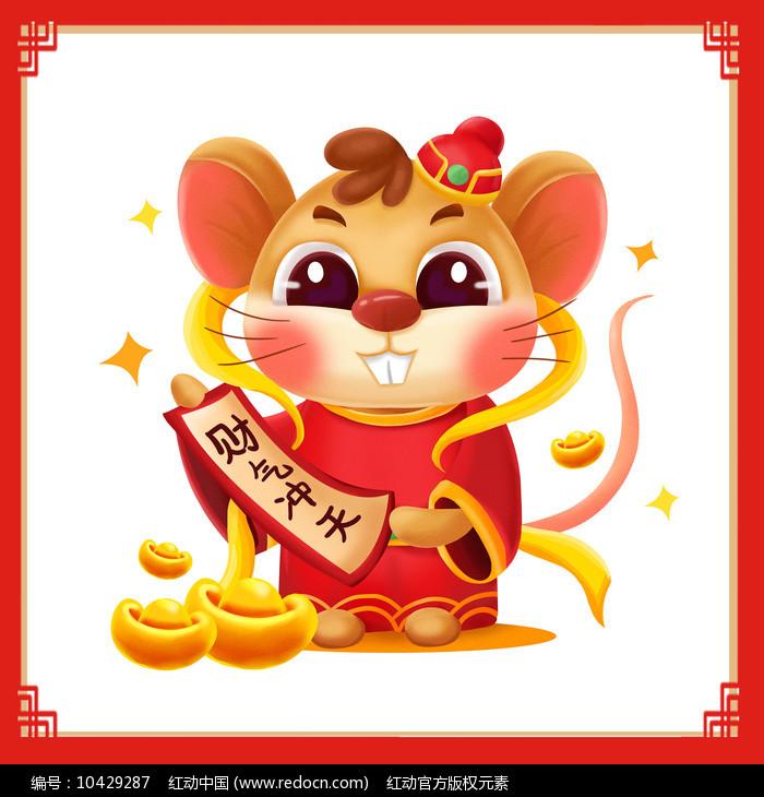 卡通鼠年财神爷造型图片