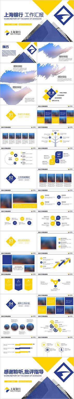 蓝橙色上海银行工作总结汇报PPT