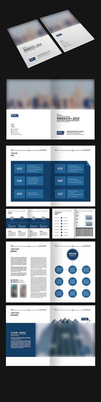 蓝色金融画册