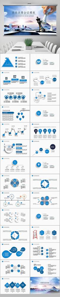 蓝色商务领导决策战略分析PPT