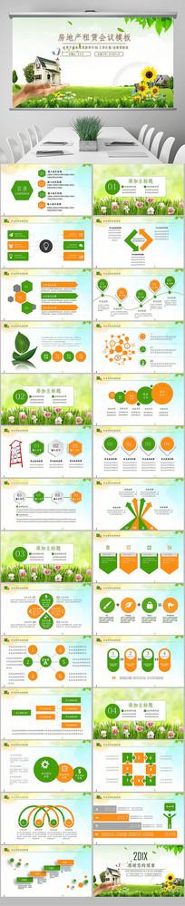 绿色环保智慧城市建设文明城市PPT