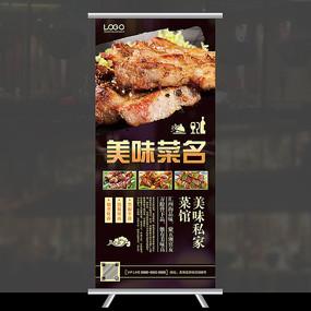 美食广告易拉宝设计