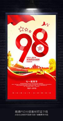 七一建党节98周年宣传海报设计