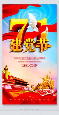七一建党节炫彩时尚节日海报