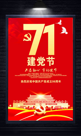 七一建党节海报设计