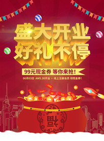 商场开业庆典海报