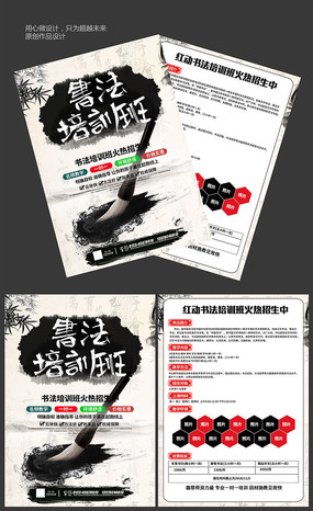 书法培训宣传单设计