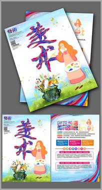 水彩创意美术艺术培训班招生宣传单