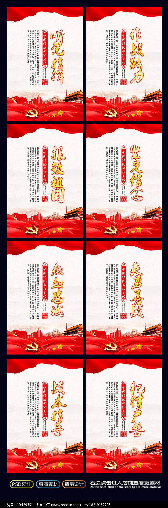 听党指挥部队文化党建宣传标语展板图片