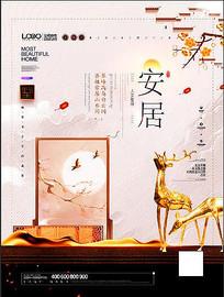 唯美中国风安居地产原创海报