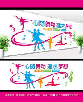 舞蹈教室标语文化墙