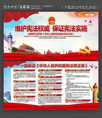 宪法修正案新宪法宣传展板