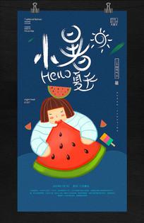 小暑节气夏季小清新海报