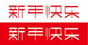 新年快乐字体设计元素