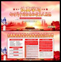 新时代中国特色社会主义思想三十讲宣传栏