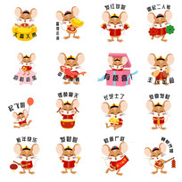 原创元素卡通新年老鼠表情包(扁平风格)