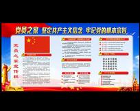 政府宣传党员活动室展板