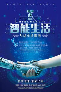 智能生活科技创新宣传海报设计