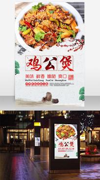 中国风鸡公煲鸡煲美食海报