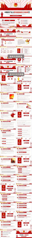 中国共产主义青年团支部工作条例试行ppt
