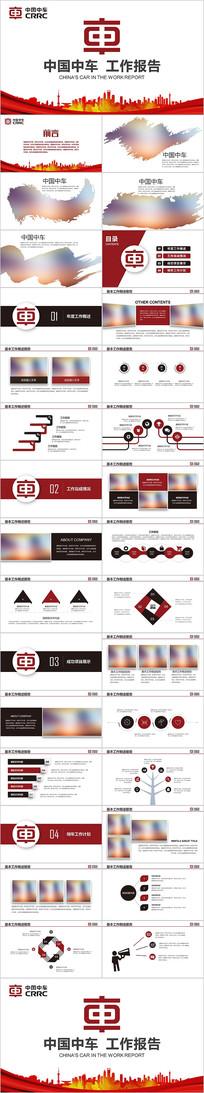 中国中车高铁复兴号动车铁路局PPT模板