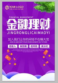 紫色金融理财设计海报