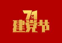71建党节字体设计