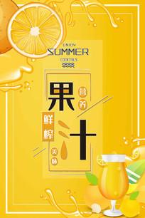 冰镇鲜榨果汁橙汁饮品海报